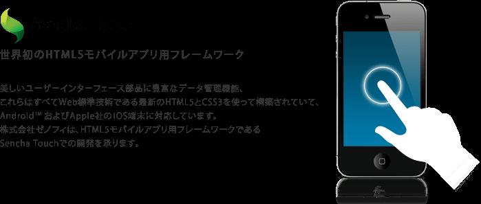 Sencha Touch 世界初のHTML5モバイルアプリ用フレームワーク