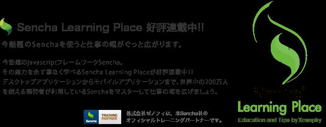 Sencha Learning Place 好評連載中!! 今話題のSenchaを使うと仕事の幅がぐっと広がります。