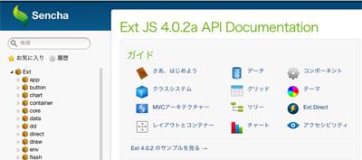 Ext JS 4 API Documentation 日本語版