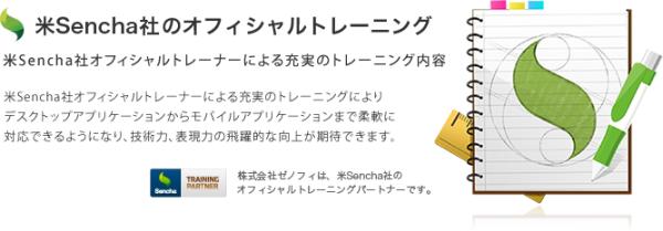 米Sencha社オフィシャルトレーナーによる充実のトレーニングによりデスクトップアプリケーションからモバイルアプリケーションまで柔軟に対応できるようになり、技術力、表現力の飛躍的な向上が期待できます。